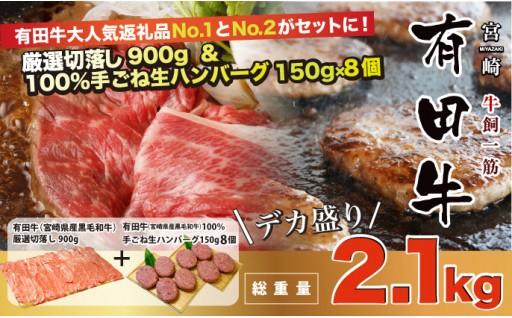 1-47 有田牛(黒毛和牛)デカ盛りセット 2.1kg(特選スライス&手ごねハンバーグ)