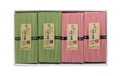 No.585 大葉素麺・梅じそ素麺ギフト【20pt】