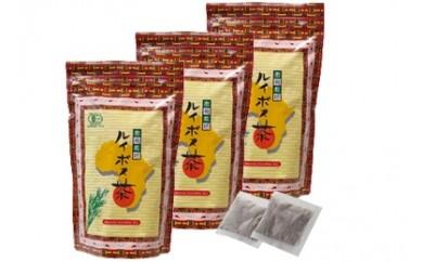 有機栽培ルイボス茶(3袋セット)