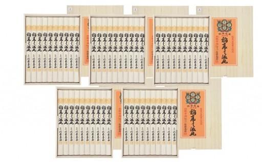 I0101 稲庭干饂飩 SY-50×5セット