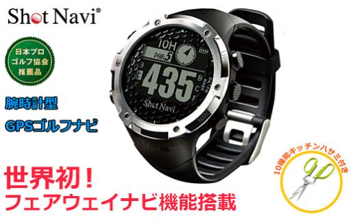【60045】ゴルフ場距離計測器腕時計ショットナビ・フェアウェイナビB