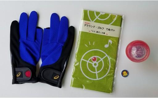 12C.グラウンド・ゴルフ発祥地セット B