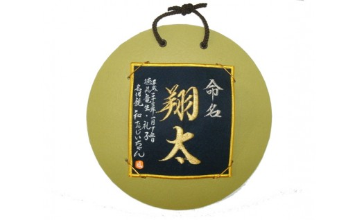 No.593 横ぶり刺繍で作る祝い額 (丸型) / 命名 還暦 七五三 誕生日 プレゼント 手作り 大分県 おすすめ
