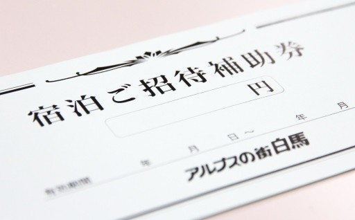 D-01 宿泊補助券10,000円分