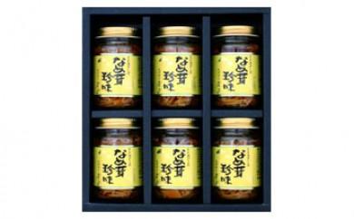 三豊市産竹の子・えのき茸使用 なめ茸珍味(松茸入り)ギフトセット 型番S-1