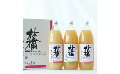 信州りんごを贅沢に「飲み比べ」1L×3本(ふじ・王林・シナノスイート)【A108】