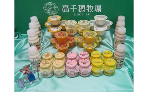 MA-1601_高千穂牧場乳製品詰め合わせ