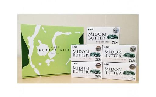 No.572 みどりバター詰め合わせ / 生乳 白いバター 加塩バター 大分市 人気