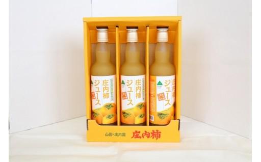 A30-708 庄内柿ジュース