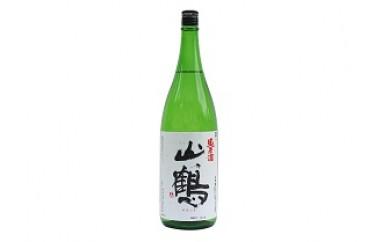 [№5825-0207]山鶴 純米酒 1.8L