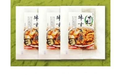 オリーブ牛 牛すき丼3袋セット