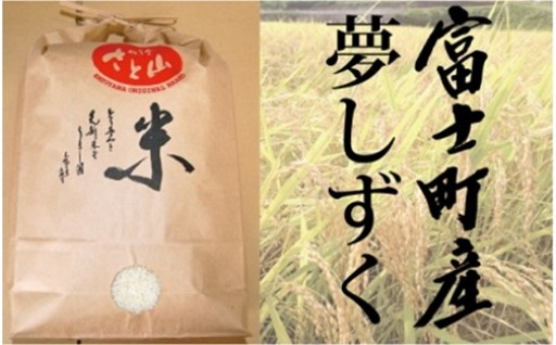 18207.富士町産「夢しずく」B