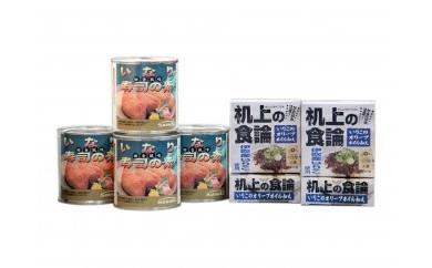 【おかずセット】いなり寿司の素4缶&机上の食論 いりこのオリーブオイル和え4缶
