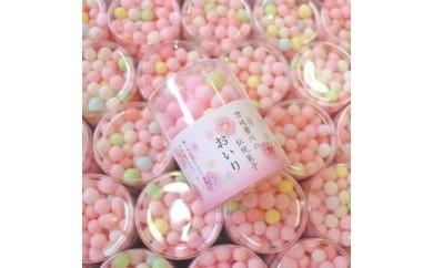 おいり(讃岐伝統の祝い菓子)56個セット