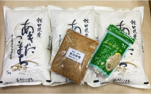 C2401 美人を育てる秋田米「あきたこまち」5kg×3袋、籾発芽玄米700g×1袋、秋田味噌500g×1袋