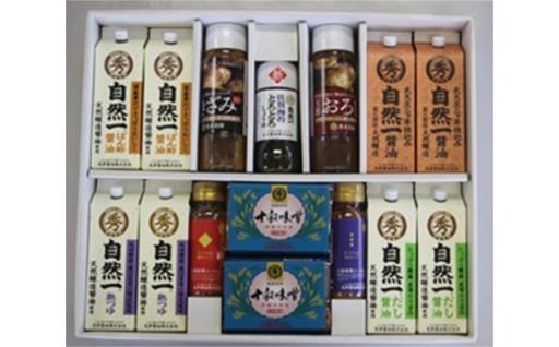 18313.佐賀の醤油詰め合わせC