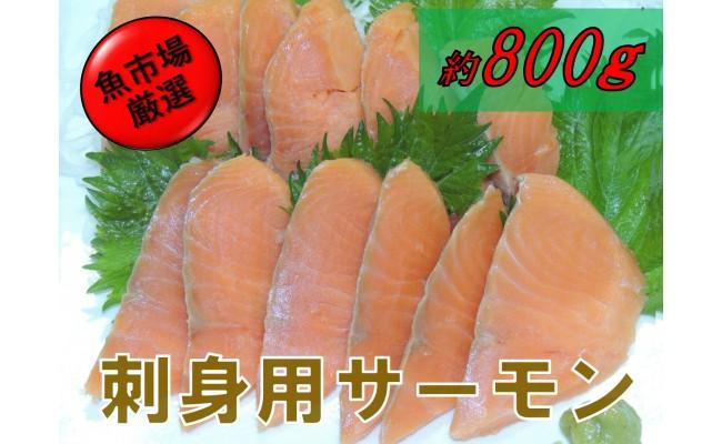 【A233】極上 お刺身用サーモン(約800g)2.jpg
