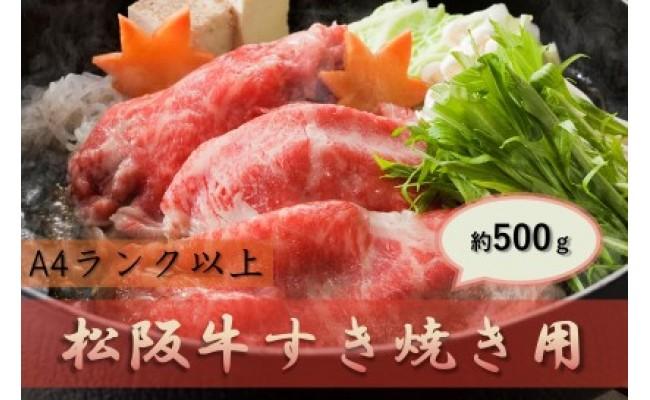 【F005】松阪牛500g(すき焼き用)2.jpg