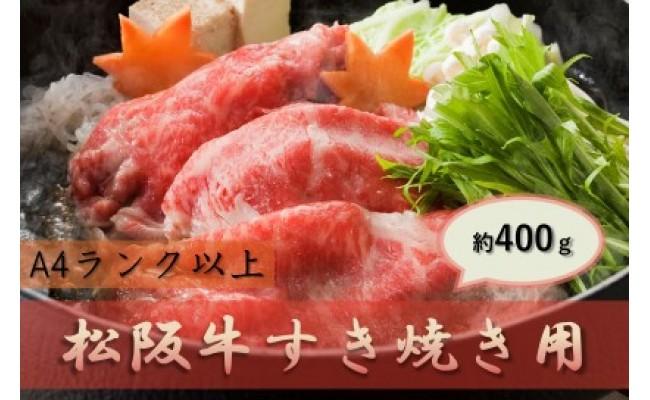 【E034】松阪牛400g(すき焼き用)2.jpg
