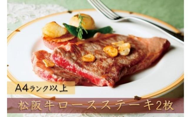 【G037】松阪牛 ロースステーキ2枚 2.jpg