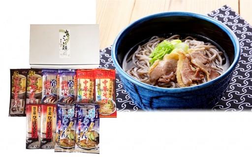 [№5805-1987]酒井製麺所 山形ご当地麺セット5種約3kg