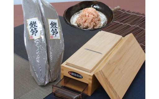 BB-3 枕崎産本枯鰹節&削り器【四季の味】