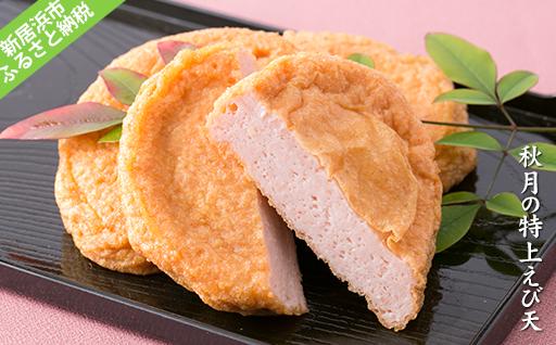 秋月食品の「特上えび天」4種セット新居浜グルメの主役!