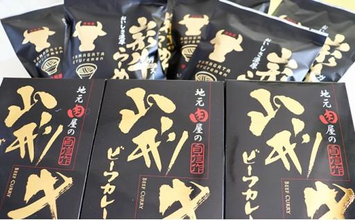 [№5805-1990]中島商店 山形牛カレー200g3箱山形牛ラーメン80g6袋