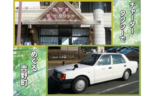 【4301-D18】吉野町内観光地めぐり《相互タクシー㈱》