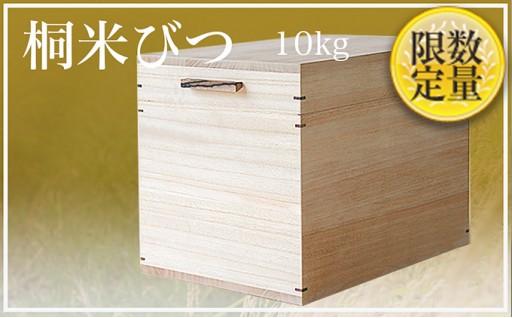 [№5805-2012]桐米びつ 10kg