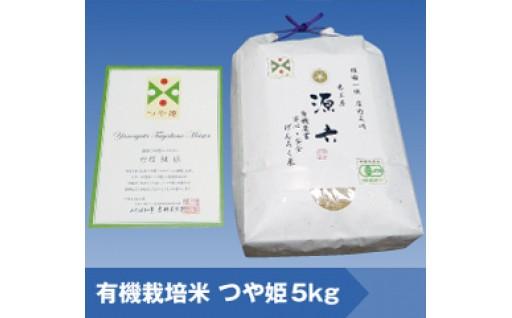 015 つや姫マイスター(源六)が作る 有機栽培米つや姫5kg