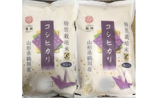 N30-005 特別栽培米 コシヒカリ無洗米(11kg)