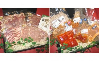 [№5799-0167]農場HACCP認証育ちの奥久慈ポーク精肉セットと加工品セット