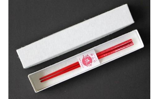 真珠箸【赤】*