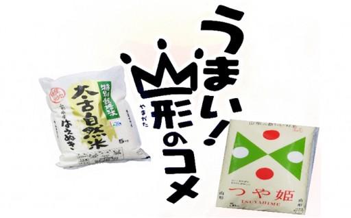 [№5805-2157]山形産つや姫5kg特別栽培米はえぬき 5kgセット/計10kg