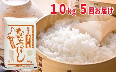 [№5665-0388]北海道赤平産 ななつぼし10kg×5回お届け