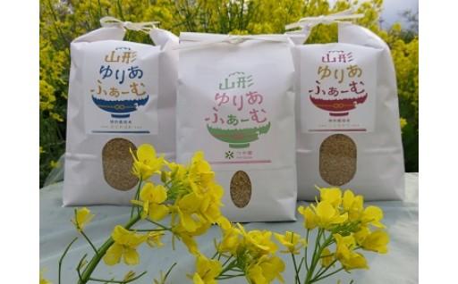 066 山形ゆりあふぁーむの【玄米】特別栽培米食べ比べセット