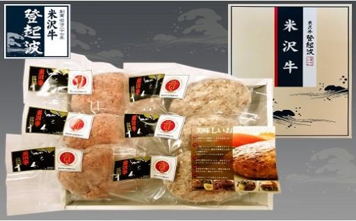 030-048 米沢牛食べ比べハンバーグステーキ 6パック