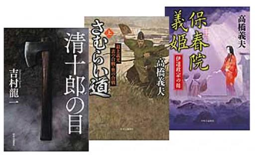 [№5805-1932]八文字屋 山形の作家 時代小説の極みを堪能する
