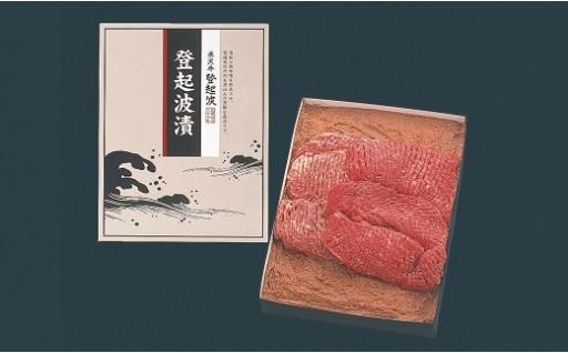 030-049 皇室献上品 米沢牛登起波漬け220g