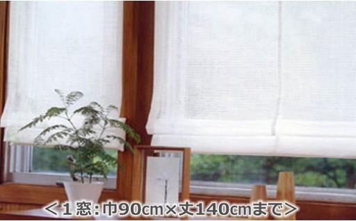 041-016【巾90㎝*丈140㎝】オーダーゼオテックスレースプレーンシェード