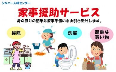 [№5791-0184]仙台市シルバー人材センター家事援助サービス