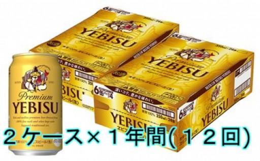 KD-004 【12カ月定期便】サッポロヱビスビール350ml缶(2ケース×12回)