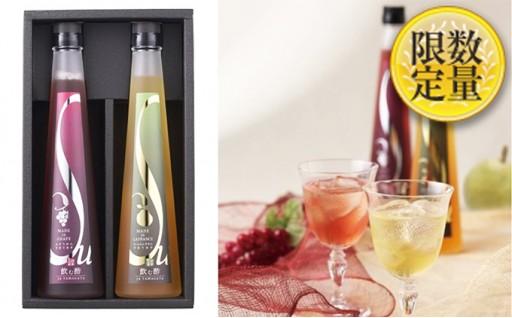 [№5805-1968]山形県産果汁 フルーツビネガー300ml2本セット(飲む酢)