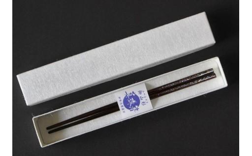 真珠箸【茶】*