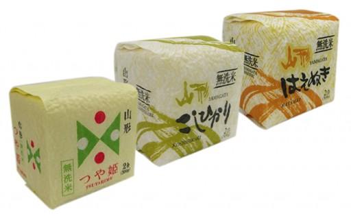 [№5805-2171]山形産 無洗米キューブ米詰合せ3種300g×20個
