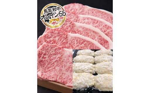 64C.鳥取和牛オレイン55ステーキ×オレイン55入りコロッケ