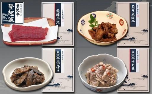 030-043 米沢牛おつまみ4品セット