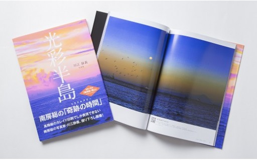 【A13】南房総の奇跡の時間 川江静義 写真集「光彩半島」