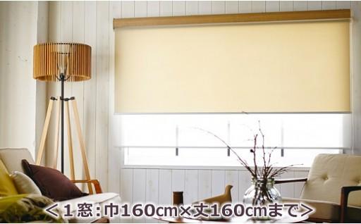 041-012【巾160㎝*丈160㎝】オーダーロールスクリーン